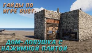 Гайды в Rust - Дом-ловушка с нажимной плитой