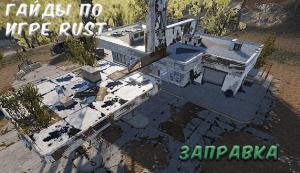 Гайды в Rust - Заправка