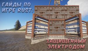 Гайды в Rust - Защищённый электродом