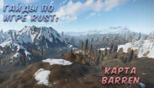 Гайды в Rust - Карта Barren