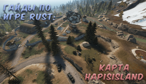 Гайды в Rust - Карта Hapis