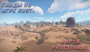 Гайды в Rust - Карта Procedural