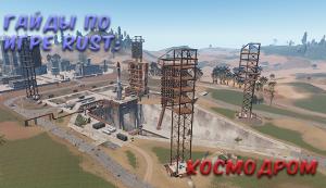 Гайды в Rust - Космодром