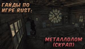 Гайды в Rust - Металлолом