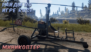 Гайды в Rust - Миникоптер