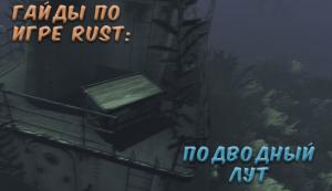 Гайды в Rust - Подводный лут