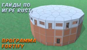 Гайды в Rust - Программа Fortify