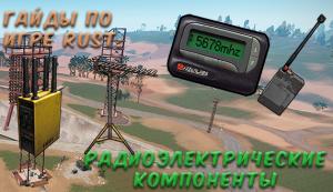 Гайды в Rust - Радиоэлектрические компоненты
