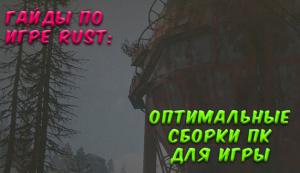 Гайды в Rust - Сборки ПК