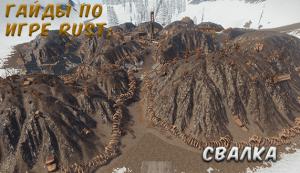Гайды в Rust - Свалка