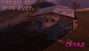 Гайды в Rust - Склад