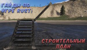 Гайды в Rust - Строительный план