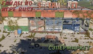 Гайды в Rust - Супермаркет