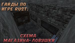 Гайды в Rust - Схема - Магазин-ловушка