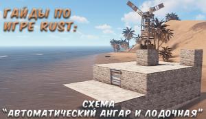 Гайды в Rust - Схема - автоматический ангар и лодочная