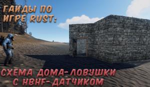 Гайды в Rust - Схема - дом-ловушка с HBHF-датчиком