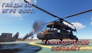 Гайды в Rust - Транспортный вертолёт