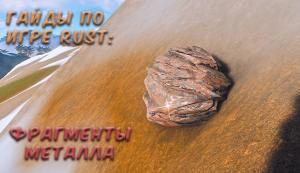 Гайды в Rust - Фрагменты металла