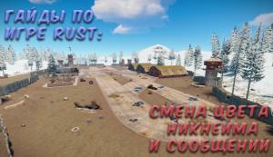 Гайды в Rust - Цветной никнейм