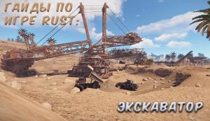 Гайды в Rust - Экскаватор