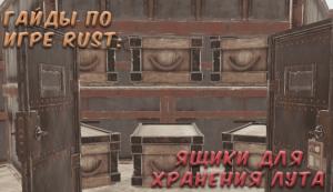 Гайды в Rust - Ящики