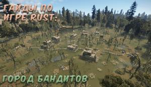 Гайды в Rust - Bandit Town