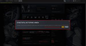 Очистка истории никнеймов в Steam