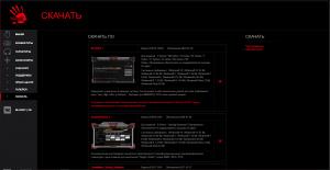 Страница с программами на оф.сайте Bloody