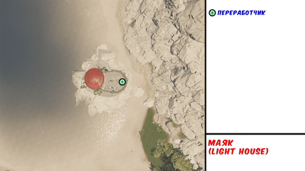 Light house в Rust - Карта РТ