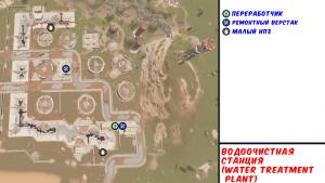 Water treatment plant в Rust - Карта РТ