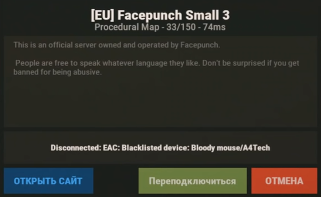 blacklisted device bloody mouse в Rust