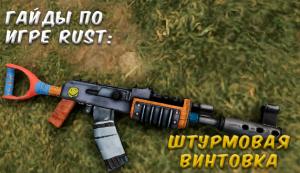 Гайды в Rust - Штурмовая винтовка