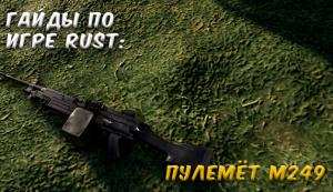 Гайды в Rust - M249