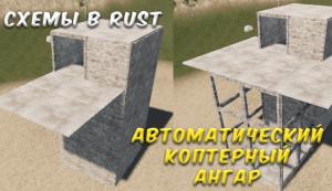 Схемы в Rust - автоматический коптерный ангар