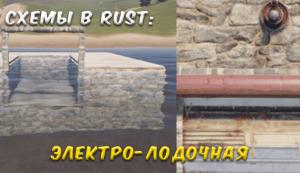 Схемы в Rust - электро-лодочная