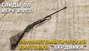 Гайды в Rust - Берданка