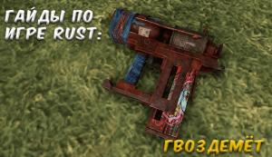 Гайды в Rust - Гвоздемёт