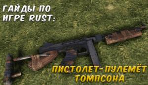 Гайды в Rust - ПП Томпсона