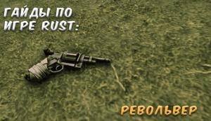 Гайды в Rust - Револьвер