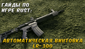 Гайды в Rust - LR300
