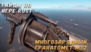 Гайды в Rust - M32