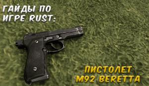 Гайды в Rust - M92