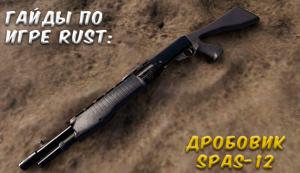 Гайды в Rust - Spas-12
