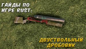 Гайды в Rust - Двуствольный дробовик