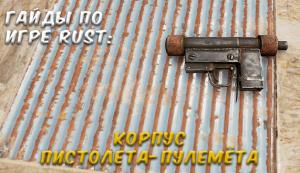 Гайды в Rust - Корпус ПП