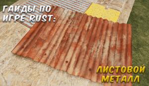 Гайды в Rust - Листовой металл