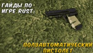 Гайды в Rust - Полуавтоматический пистолет