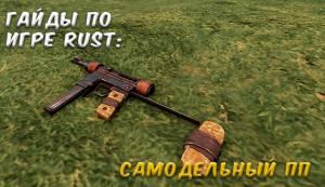 Гайды в Rust - Самодельный ПП