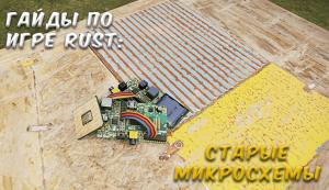 Гайды в Rust - Старые микросхемы