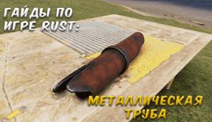 Гайды в Rust - Труба